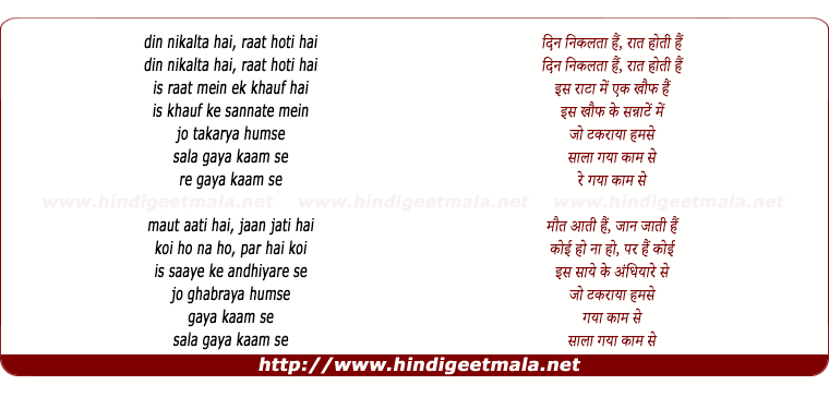 lyrics of song Sala Gaya Kam Se