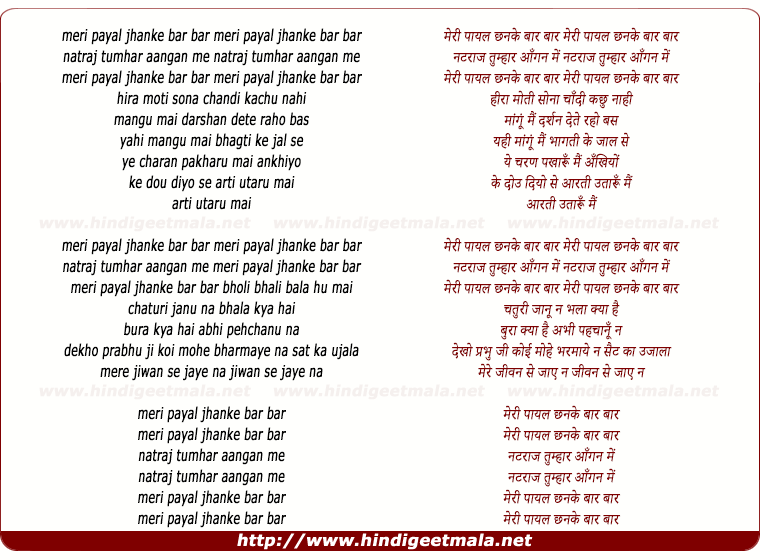 lyrics of song Meri Payal Jhanke Baar Baar