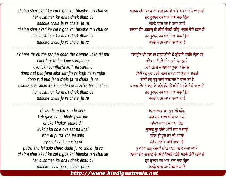 lyrics of song Chalna Sher Akad Ke Koi Bigade Koi Badke