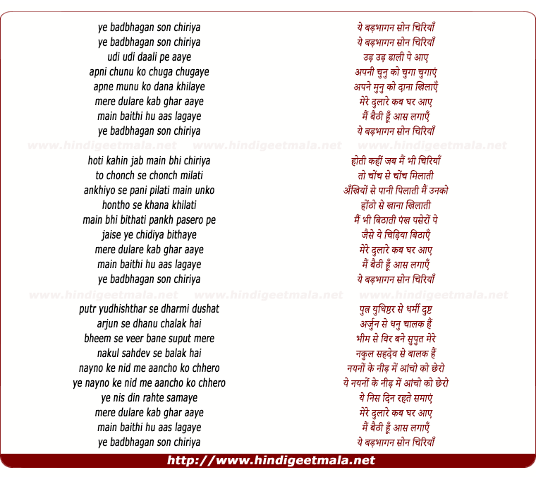 lyrics of song Ye Badbhagan Son Chiraiyaa