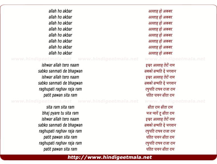 lyrics of song Faith (Raghupati Raghav Raja Ram)