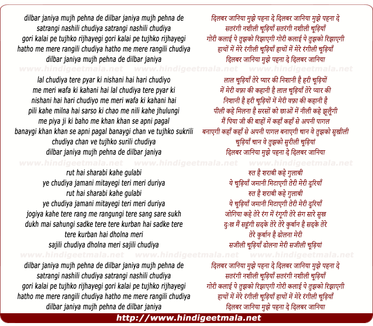 lyrics of song Dilbar Janiya Mujhe Pehna De Satrangi Nashili Chudiya