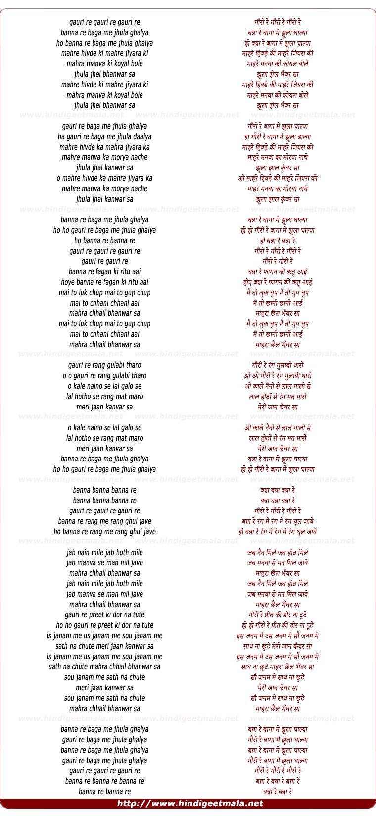lyrics of song Banna Re Bagha Me Jhula Ghalya
