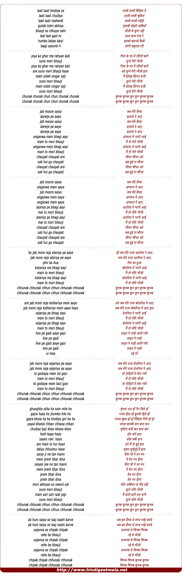 lyrics of song Jab Moore Saiya
