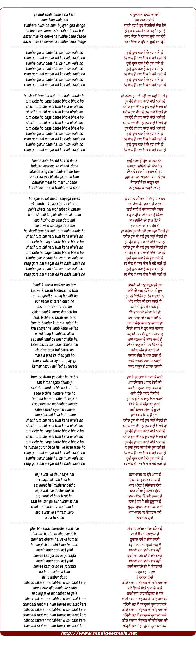 lyrics of song Hame Pata Hai