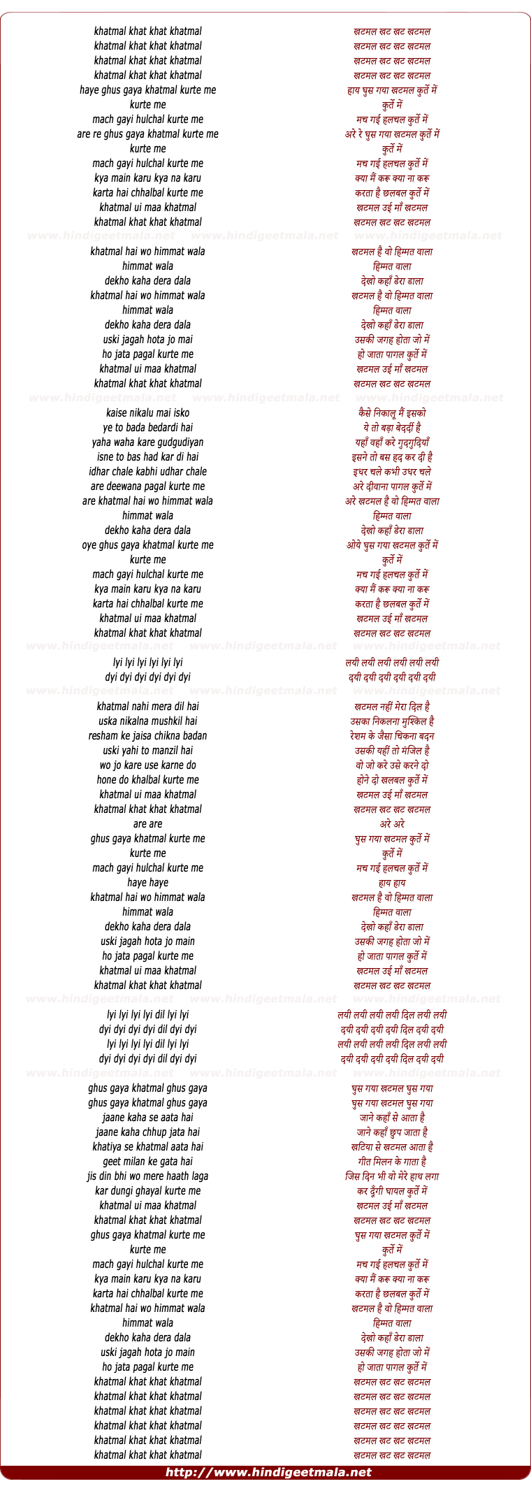 lyrics of song More Kurta Me Khatmal