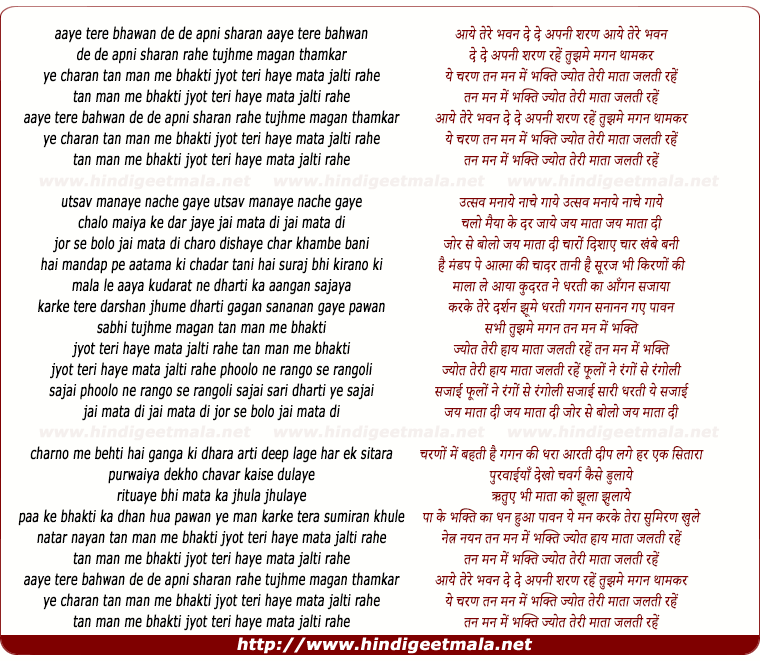 lyrics of song Aao Aaye Tere Bhawan