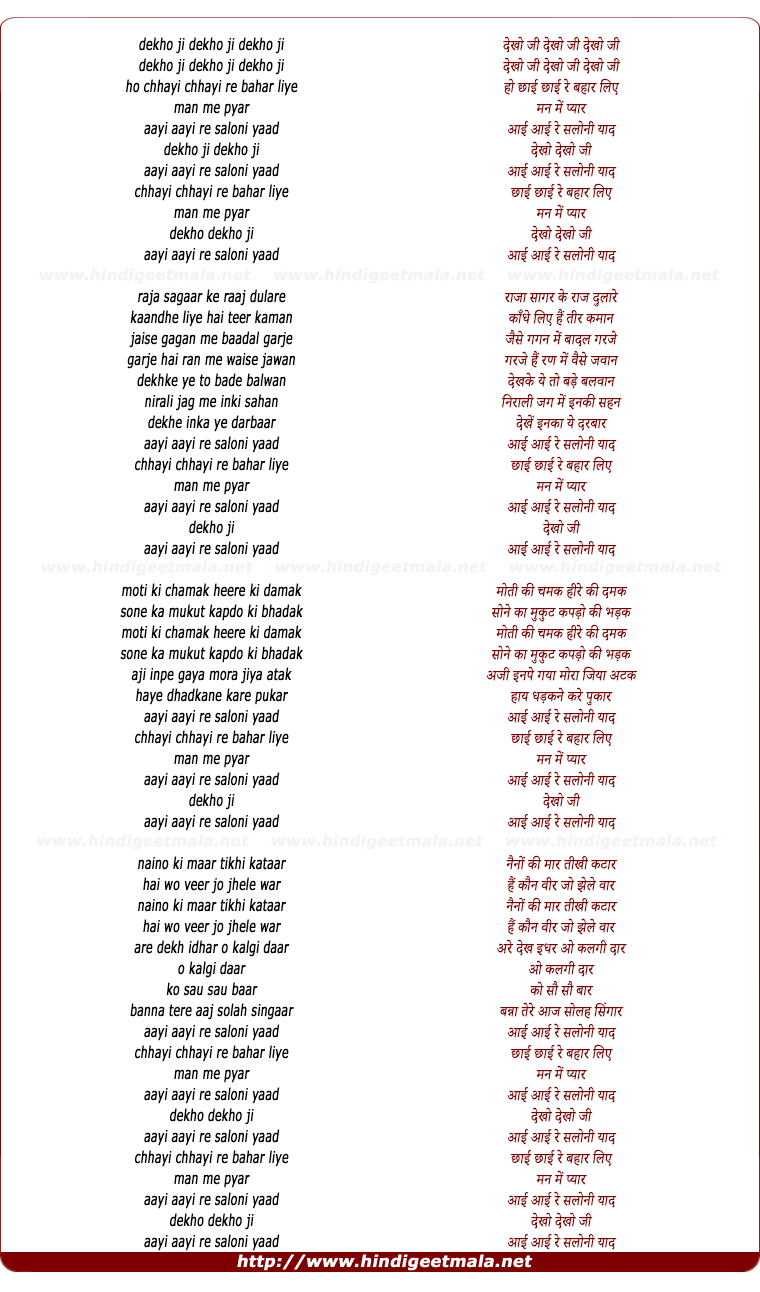lyrics of song Dekho Ji Ho Chhayi Re Bahaar