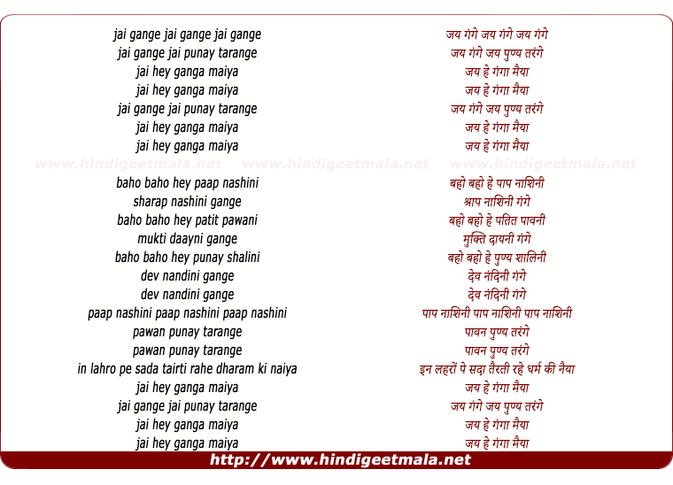 lyrics of song Jai Jai Jai Gange Jai Sun Tarange