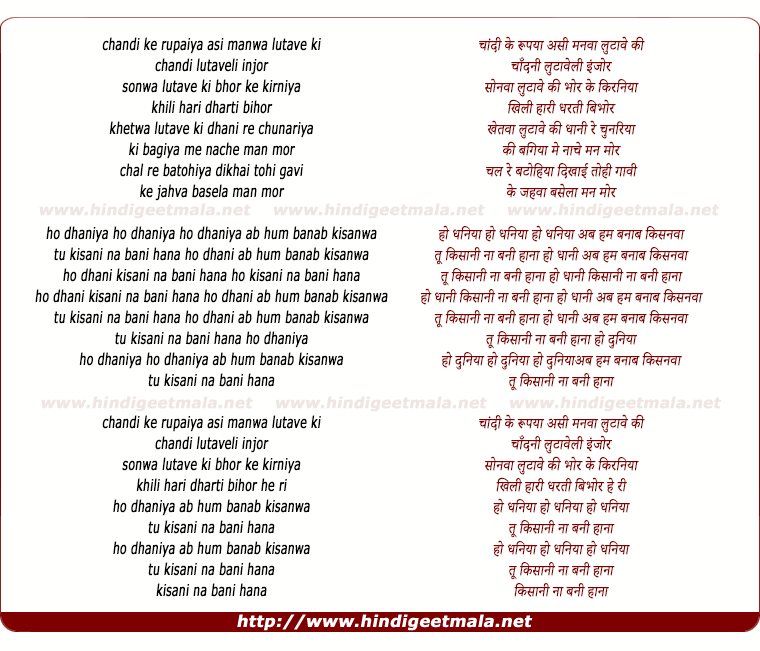 lyrics of song Chandi Ke Rupaiya Aasmanva Lutave