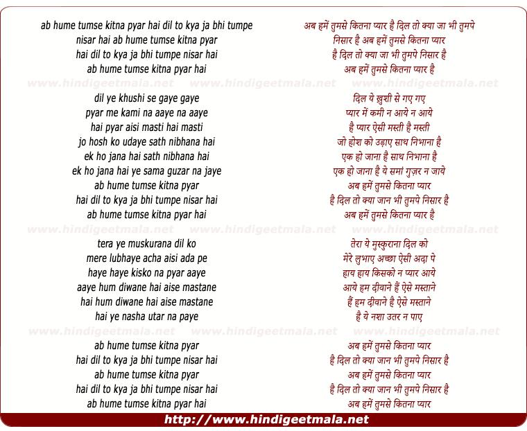 lyrics of song Ab Hume Tumse Kitna Pyar Hai
