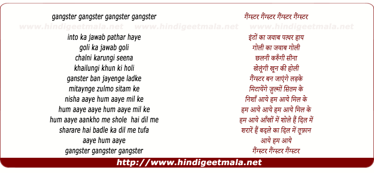 lyrics of song Angster Gangster Aaye Hum Aaye Milke Hum Aaye