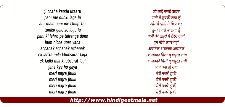 lyrics of song Ek Ladki Mili Khoobsurat Lagi (2)