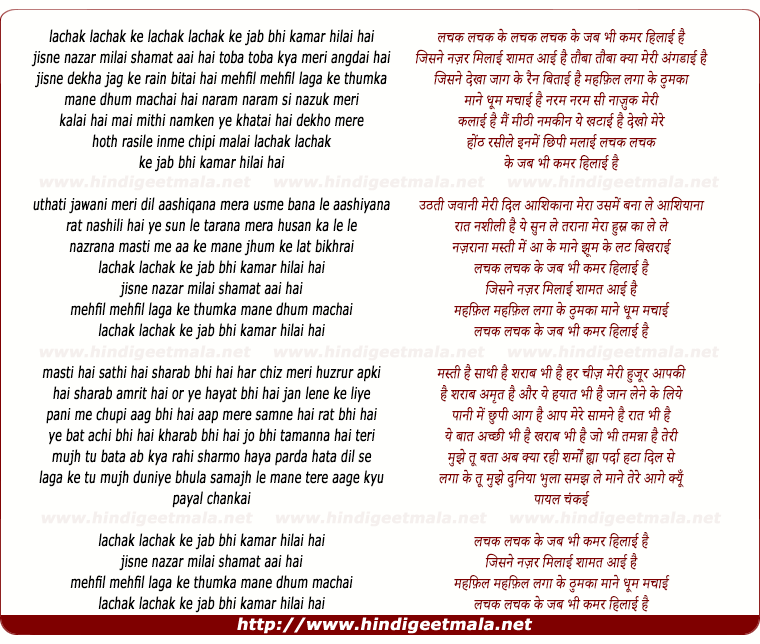 lyrics of song Lachak Lachak Ke Jab Bhi Kamar Hilayi Hai