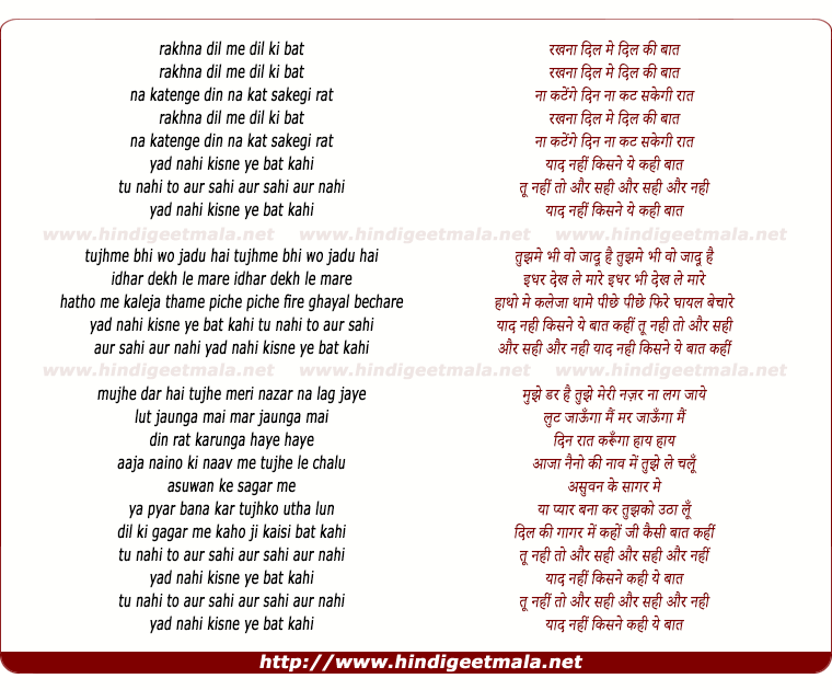lyrics of song Rakhna Dil Me Dil Ki Baat