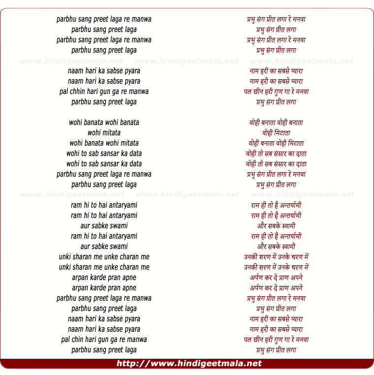 lyrics of song Prabhu Sang Preet Lagaa Re Manwa