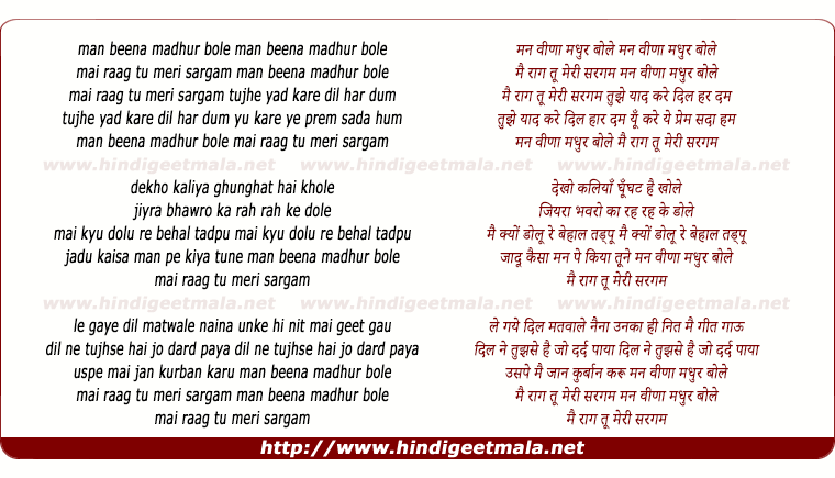 lyrics of song Man Beena Madhur Bole