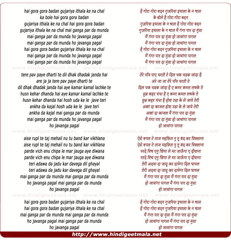 lyrics of song Mai Ganga Paar Ka Munda