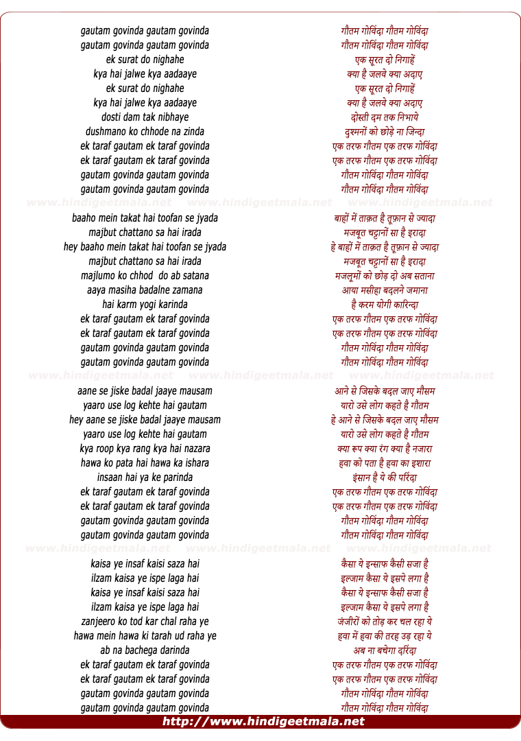 lyrics of song Gautam-govinda