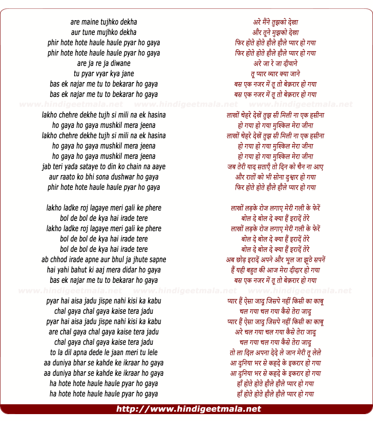 lyrics of song Hote Hote Haule Haule Pyar Ho Gaya