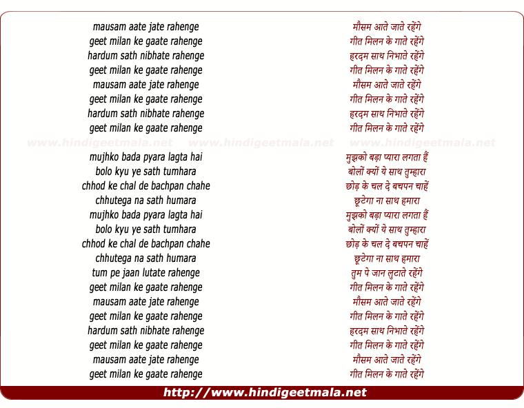 lyrics of song Mausam Aate Jate Rahenge (1)