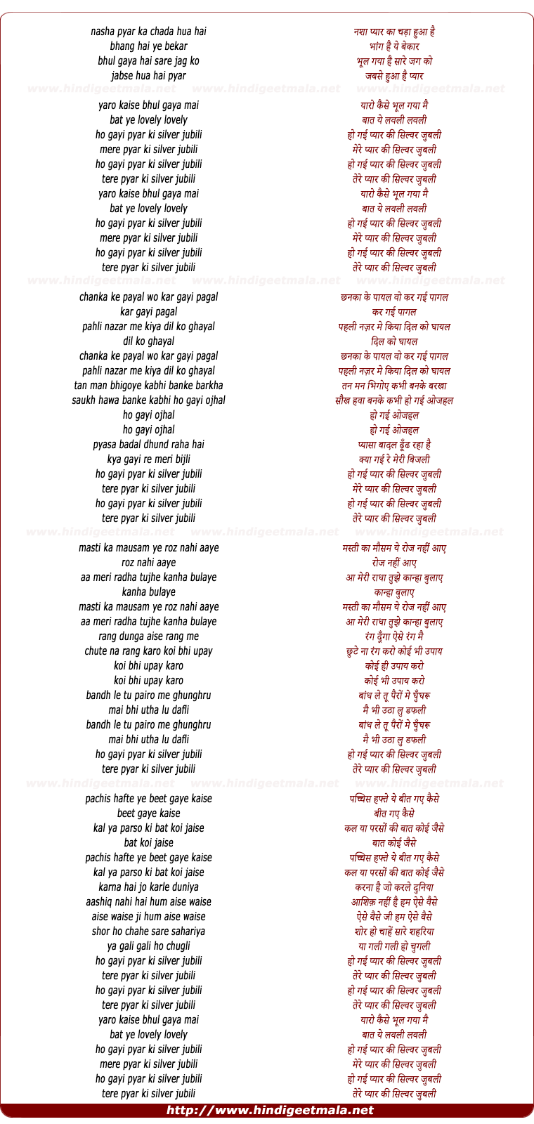 lyrics of song Pyar Ki Silver Jubili