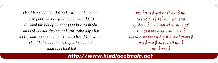 lyrics of song Chaal Hai Chaal Hai