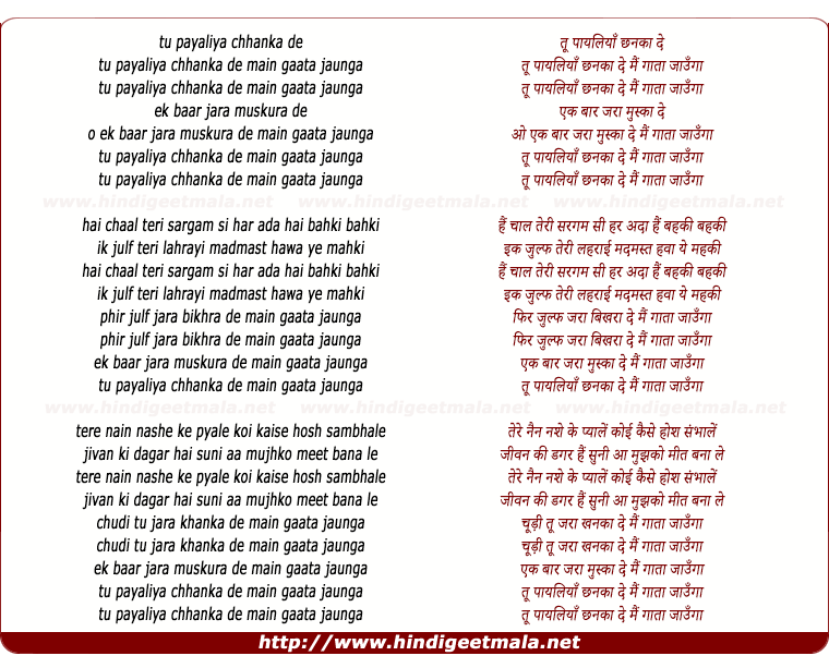 lyrics of song Tu Payaliya Chhanka De