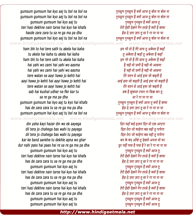 lyrics of song Gumsum Gumsum