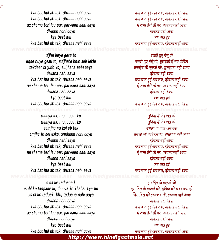 lyrics of song Kya Baat Hui Ab Tak Diwana Nahi Aaya