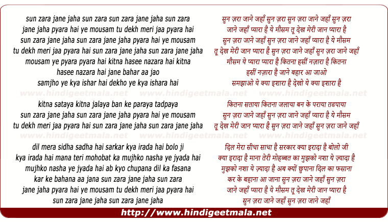 lyrics of song Sun Zara Jane Jaha