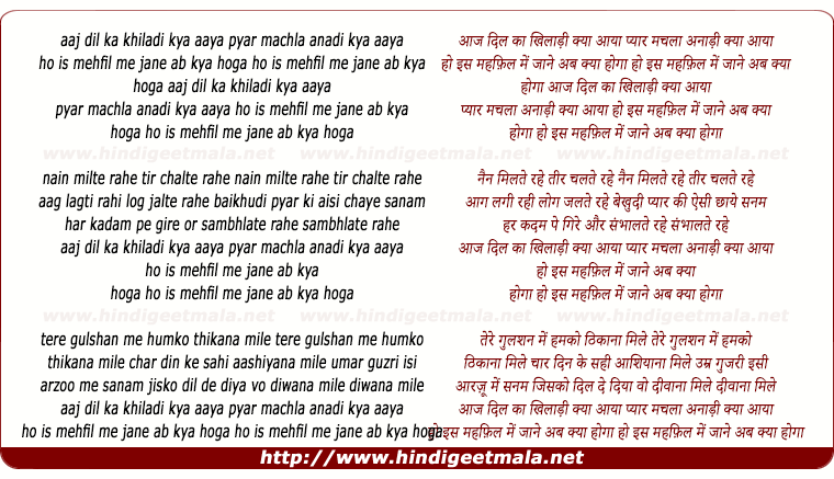 lyrics of song Aaj Dil Ka Khiladi Kya Aaya