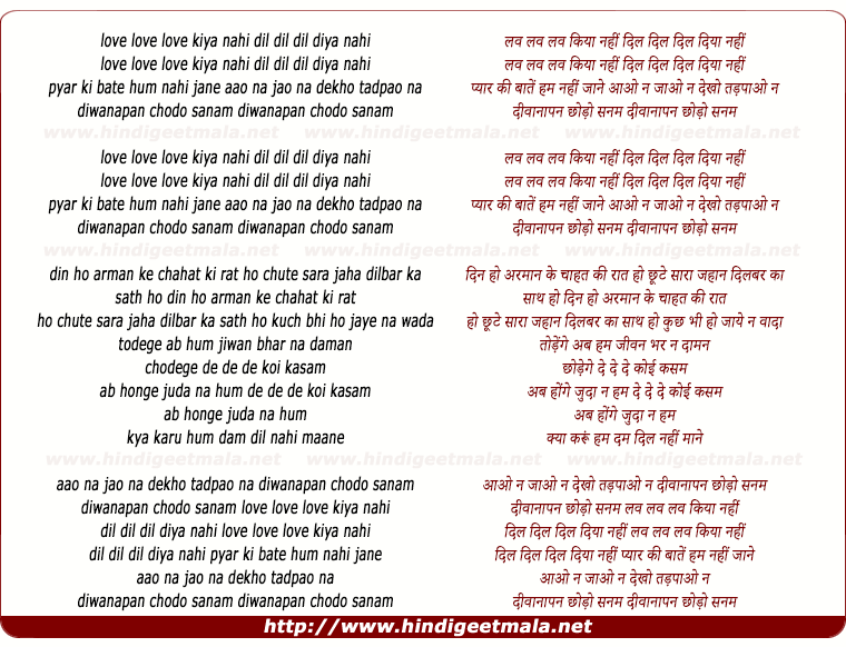 lyrics of song Love Love Love Kiya Nahi