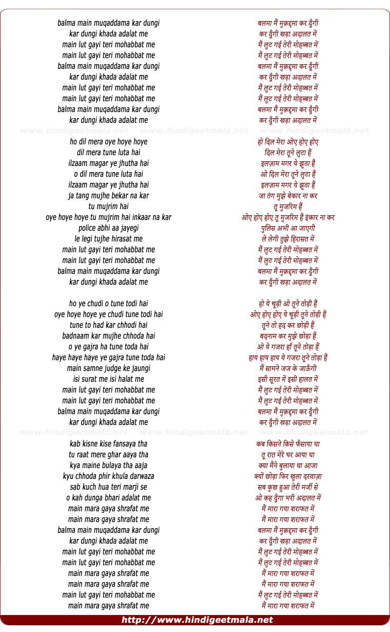 lyrics of song Balma Mai Muqaddama