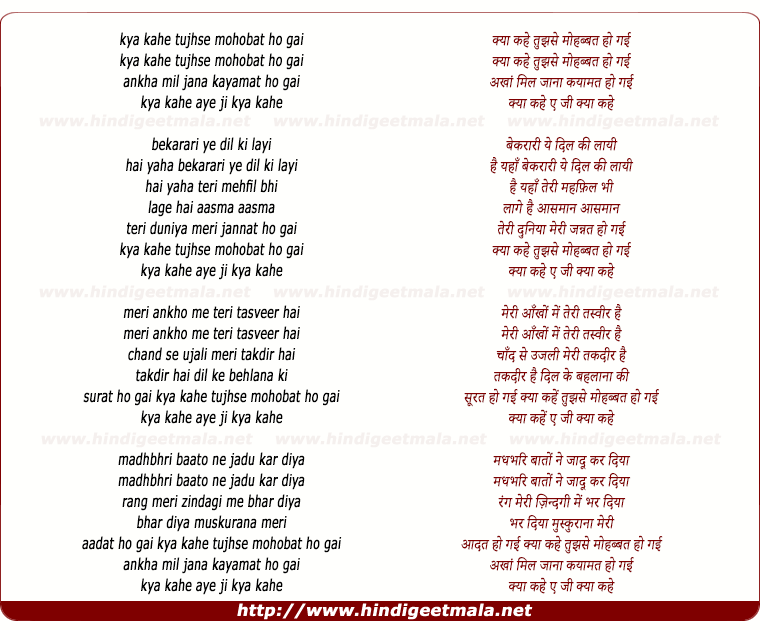 lyrics of song Kya Kahe Tujhse Mohabbat Ho Gayi