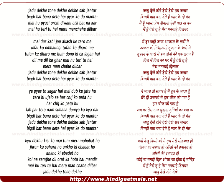 lyrics of song Jadu Dekhe Tone Dekhe
