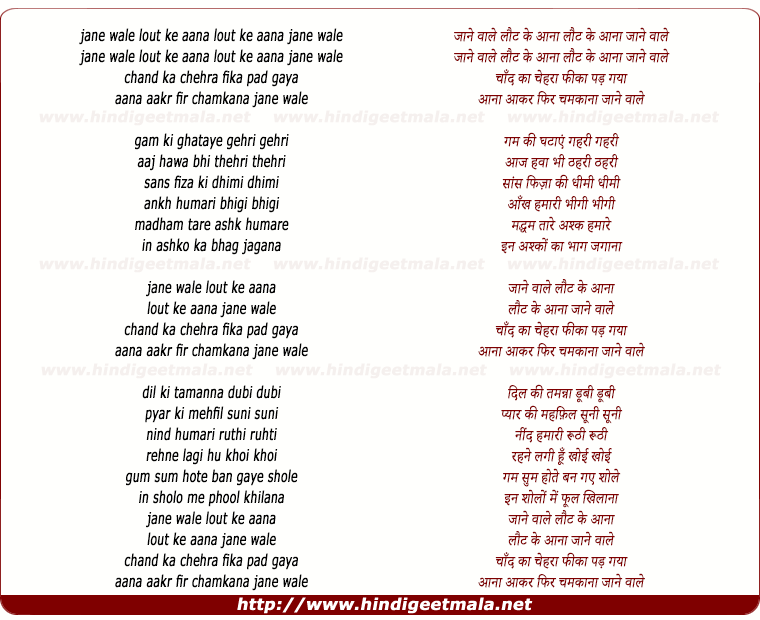 lyrics of song Jaanewale Laut Ke Aana