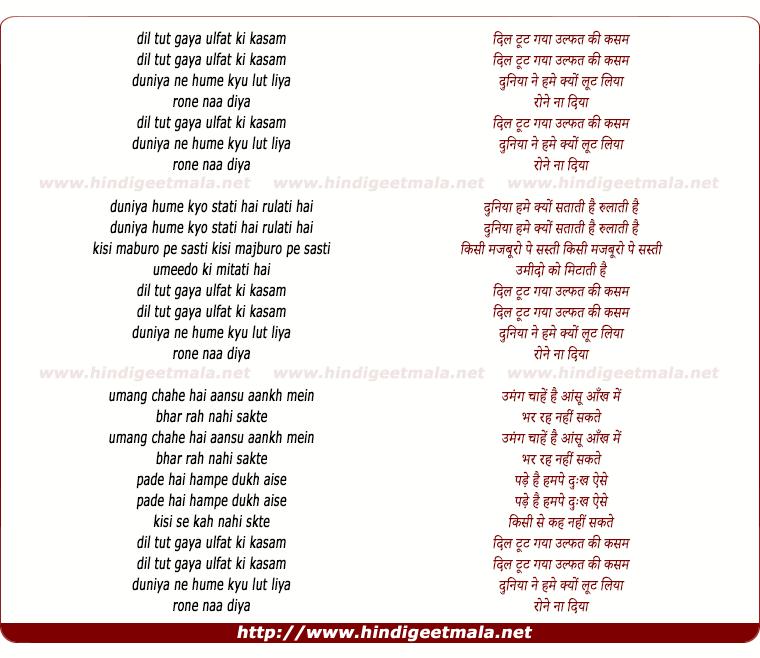 lyrics of song Dil Tut Gaya Ulfat Ki Kasam