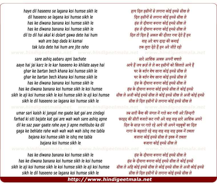 lyrics of song Dil Hasino Se Lagana Koi Humse Sikh Le