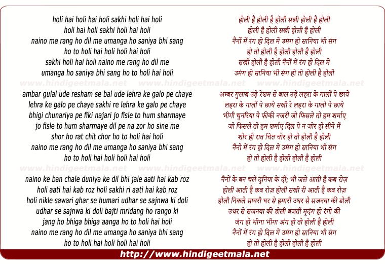 lyrics of song Holi Hai Holi Sakhi