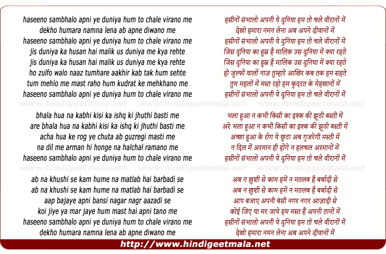 lyrics of song Hasino Sambhalo Apni Ye Duniya
