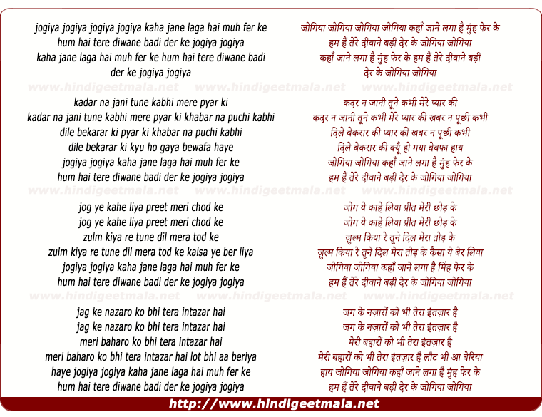 lyrics of song Jogiya Jogiya Kaha Jane Laga Hai Muh Fer Ke