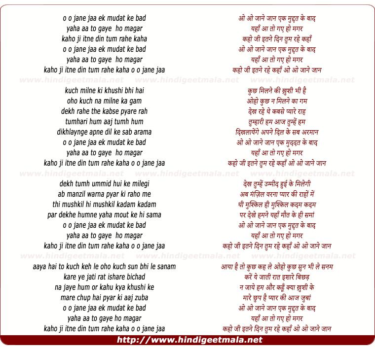 lyrics of song O Jane Jaan Ek Muddat Ke Baad Yaha Aa