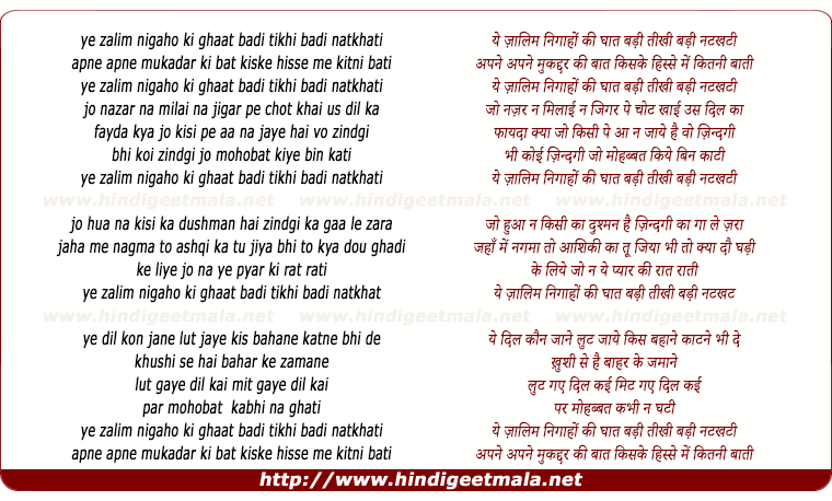 lyrics of song Ye Zalim Nigaho Ki Ghaat
