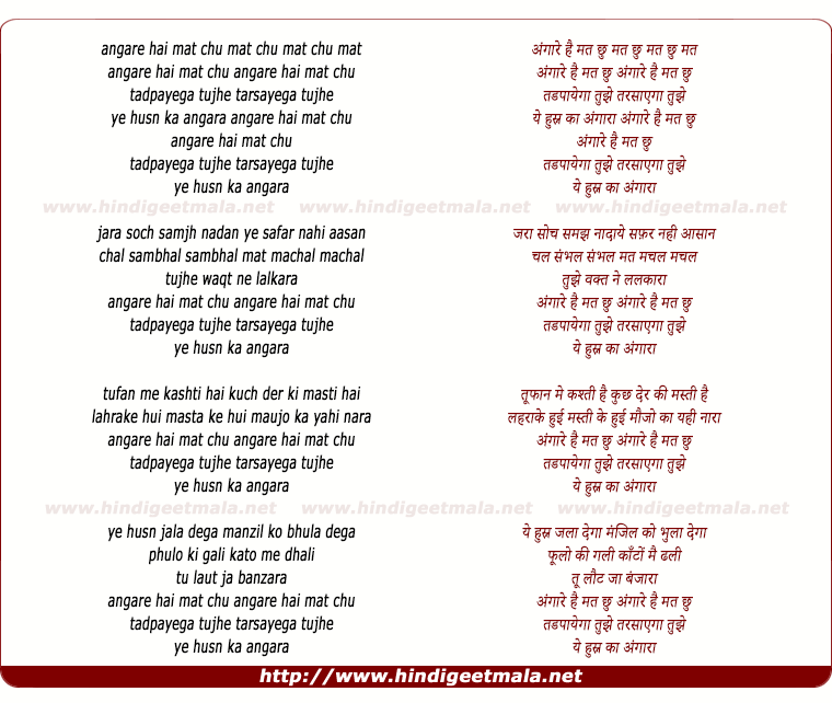 lyrics of song Angare Hai Mat Chu