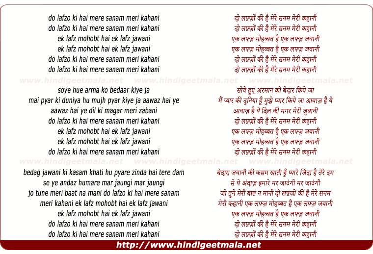 lyrics of song Do Lafzo Ki Hai Mere Sanam Meri Kahani