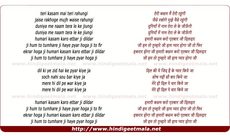 lyrics of song Pyar Hoga Ji Ikraar Hoga Ji