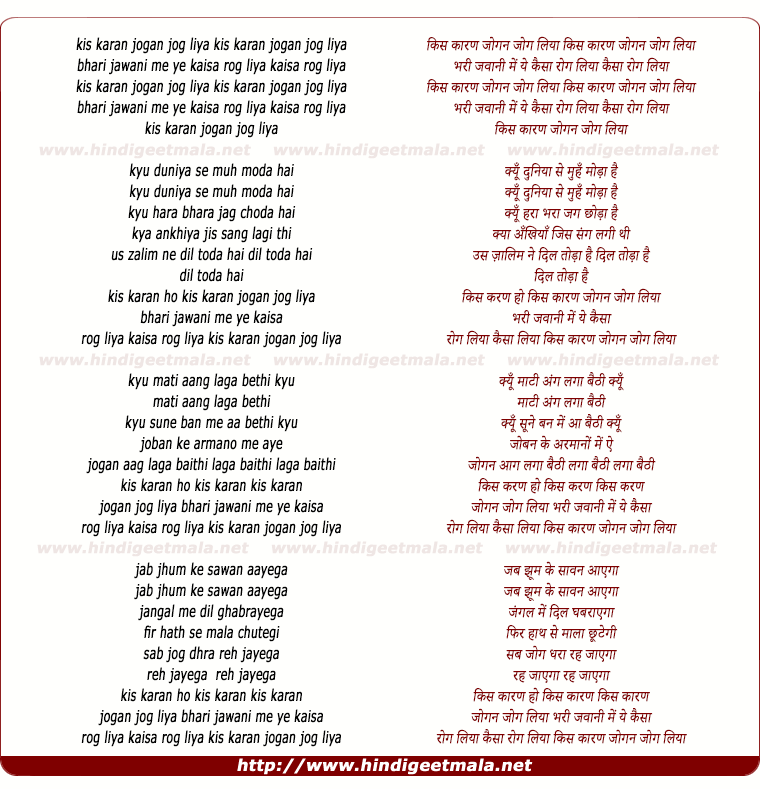 lyrics of song Kis Karan Jogan Jog Liya
