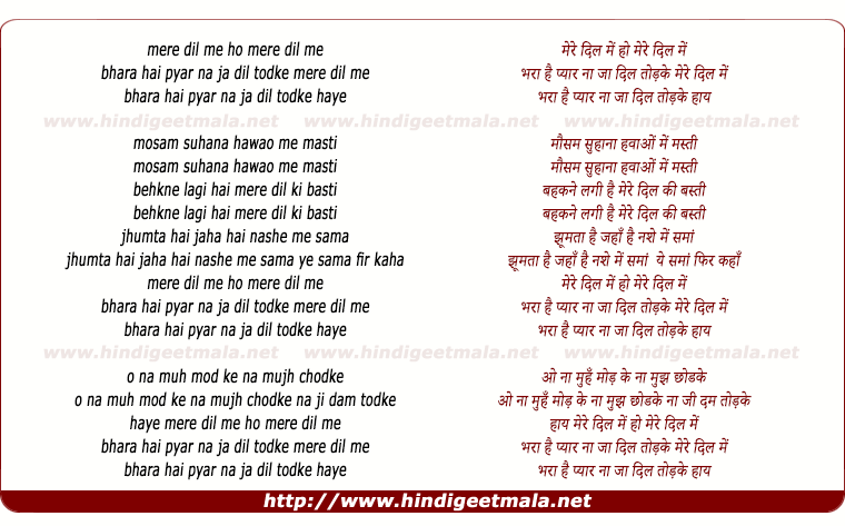 lyrics of song Mere Dil Me Bhara Hai Pyar