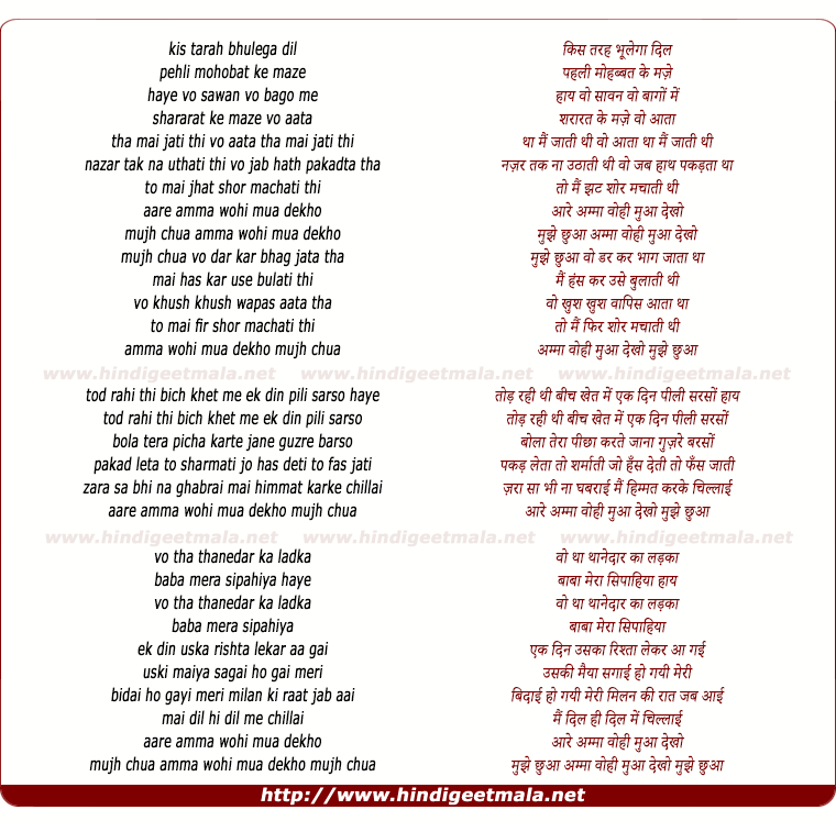 lyrics of song Arre Amma Wohi Mua